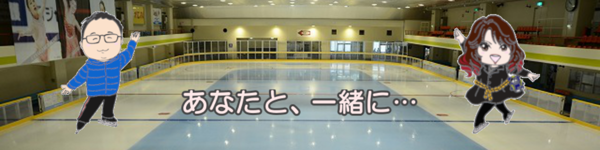HomeRink(名古屋スポーツセンター)