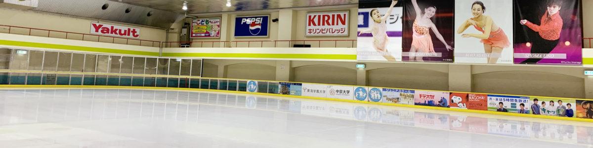 HomeRink 名古屋スポーツセンター